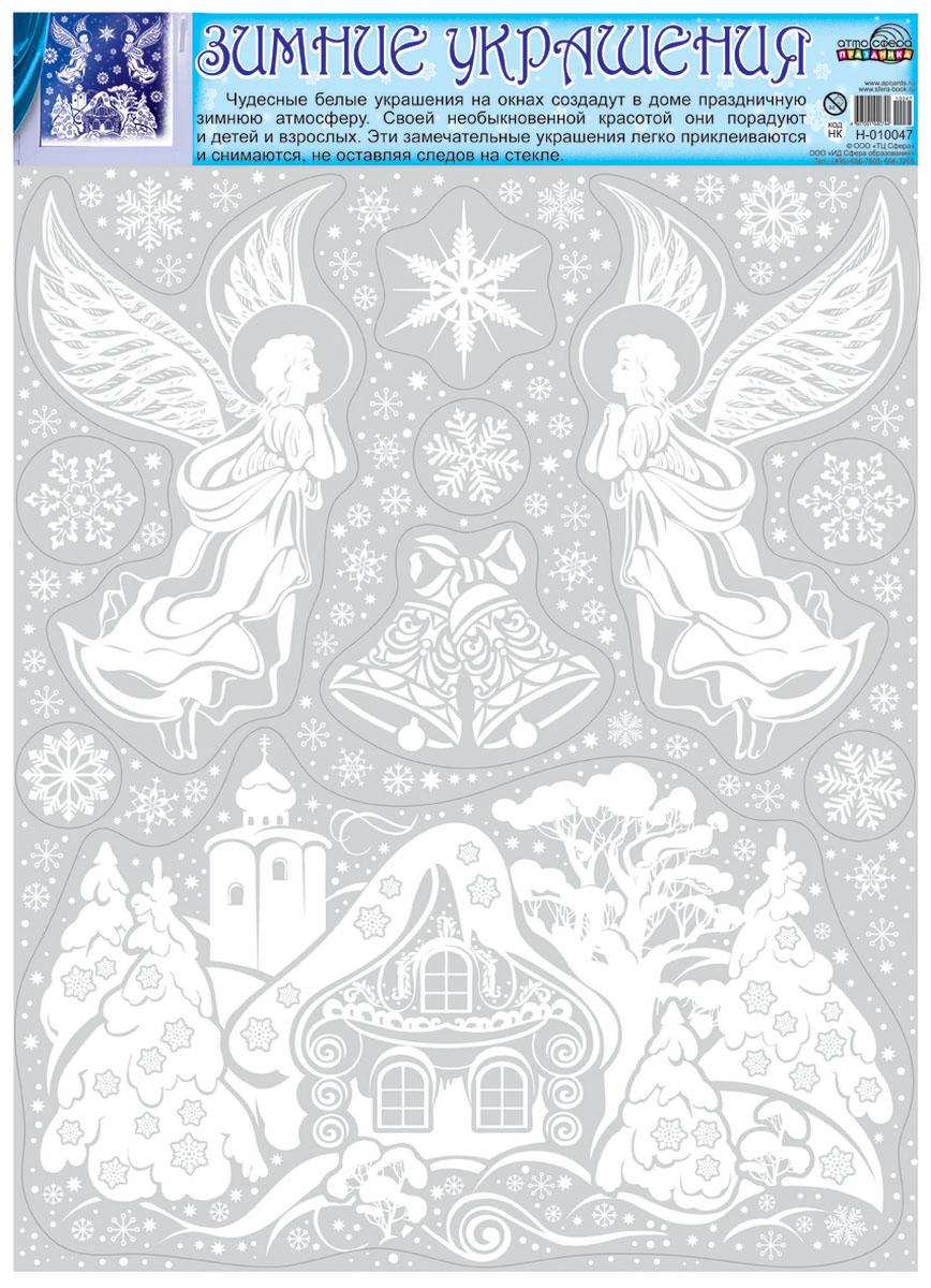 Новогоднее оконное украшение Атмосфера праздника Ангелы. Н-1004700-00007686Чудесные украшения Атмосфера праздника на окнах создадут в доме праздничную зимнюю атмосферу. Своей необыкновенной красотой они порадуют и детей и взрослых. Эти замечательные украшения легко приклеиваются и снимаются, не оставляя следов на стекле.