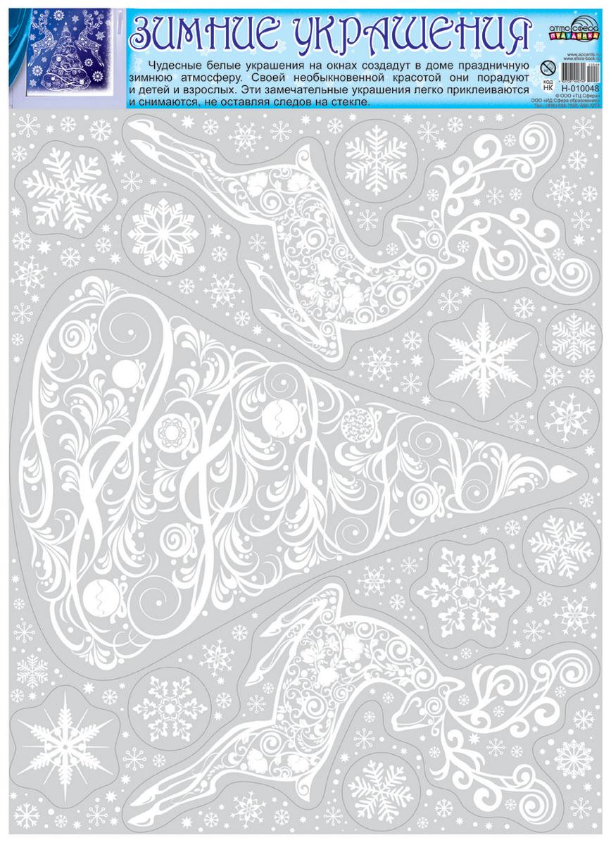 Новогоднее оконное украшение Атмосфера праздника Олени. Н-1004800-00007687Чудесные украшения Атмосфера праздника на окнах создадут в доме праздничную зимнюю атмосферу. Своей необыкновенной красотой они порадуют и детей и взрослых. Эти замечательные украшения легко приклеиваются и снимаются, не оставляя следов на стекле.