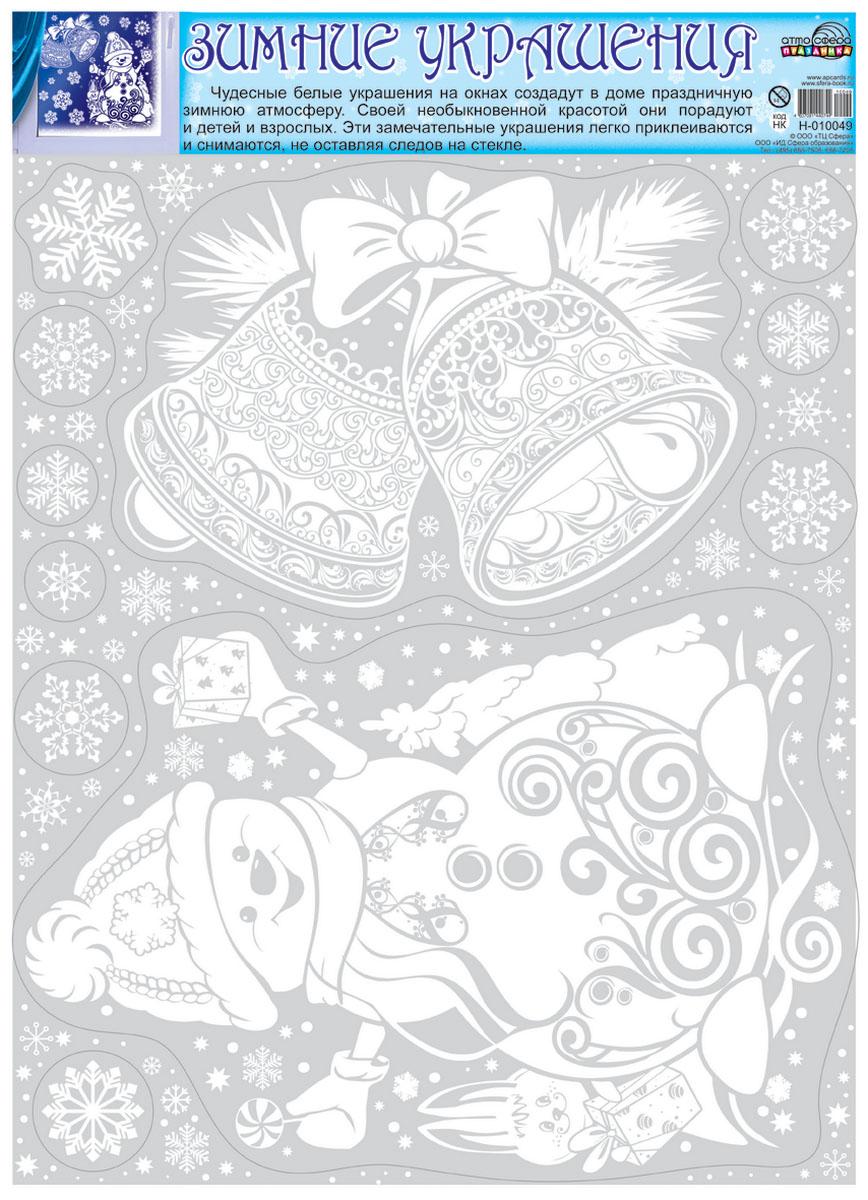 Новогоднее оконное украшение Атмосфера праздника Снеговик. Н-1004900-00007688Чудесные украшения Атмосфера праздника на окнах создадут в доме праздничную зимнюю атмосферу. Своей необыкновенной красотой они порадуют и детей и взрослых. Эти замечательные украшения легко приклеиваются и снимаются, не оставляя следов на стекле.