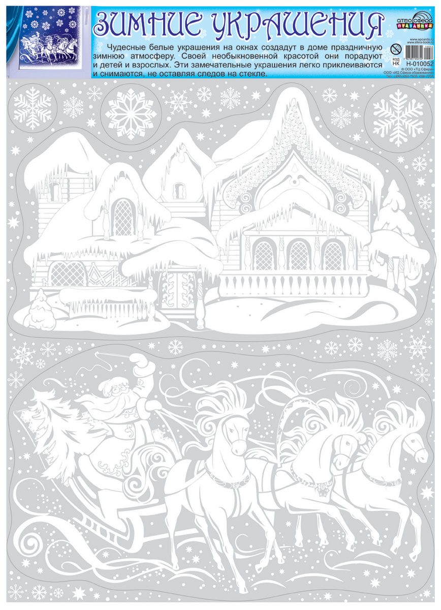 Новогоднее оконное украшение Атмосфера праздника Тройка. Н-1005200-00007727Чудесные украшения Атмосфера праздника на окнах создадут в доме праздничную зимнюю атмосферу. Своей необыкновенной красотой они порадуют и детей и взрослых. Эти замечательные украшения легко приклеиваются и снимаются, не оставляя следов на стекле.