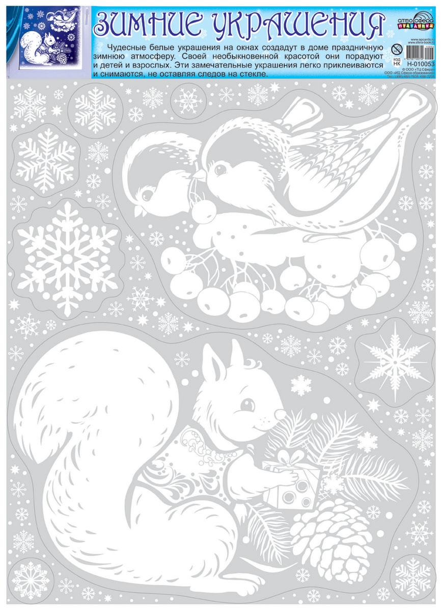 Новогоднее оконное украшение Атмосфера праздника Птички. Н-1005300-00007728Чудесные украшения Атмосфера праздника на окнах создадут в доме праздничную зимнюю атмосферу. Своей необыкновенной красотой они порадуют и детей и взрослых. Эти замечательные украшения легко приклеиваются и снимаются, не оставляя следов на стекле.
