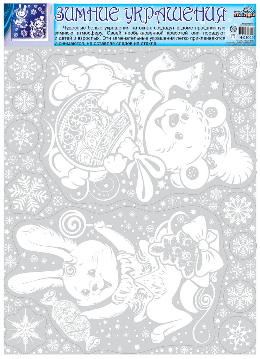 Новогоднее оконное украшение Атмосфера праздника Медвежонок. Н-1005400-00007729Чудесные украшения Атмосфера праздника на окнах создадут в доме праздничную зимнюю атмосферу. Своей необыкновенной красотой они порадуют и детей и взрослых. Эти замечательные украшения легко приклеиваются и снимаются, не оставляя следов на стекле.