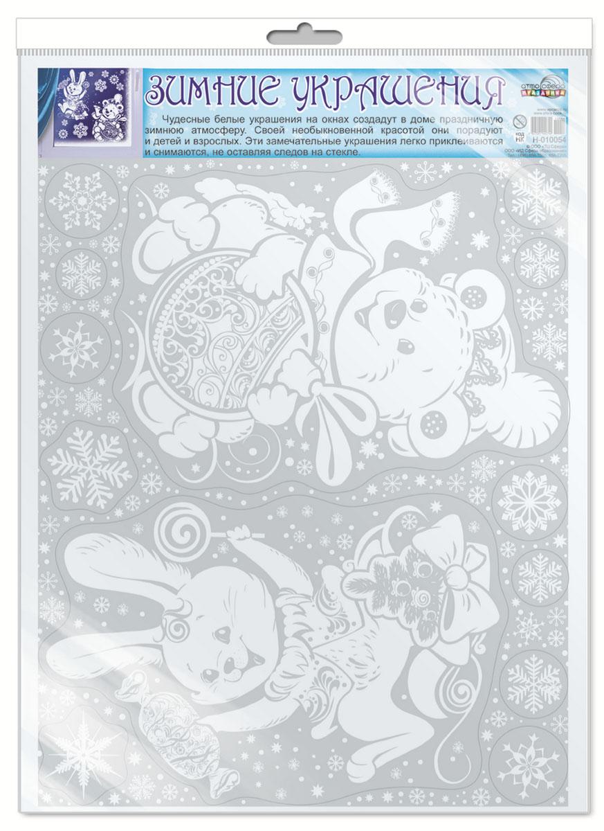 Новогоднее оконное украшение Атмосфера праздника Медвежонок, 13 шт украшение новогоднее оконное magic time дед мороз с самоваром двустороннее 30 х 32 см