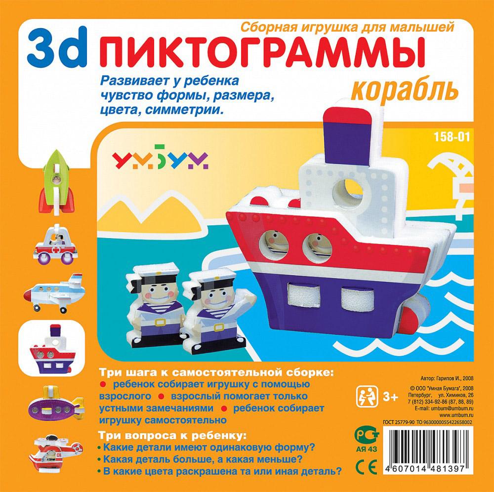 Умная бумага Мягкий конструктор Корабль