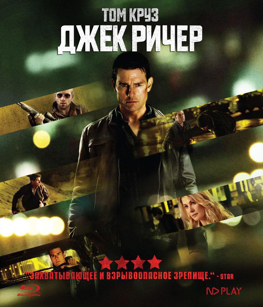 Джек Ричер (Blu-ray) джек ричер 2 никогда не возвращайся dvd
