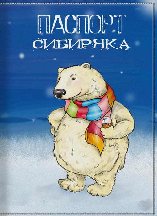 Обложка для паспорта КвикДекор  Паспорт Сибиряка , цвет: синий. DC-15-0035-1 - Обложки для паспорта