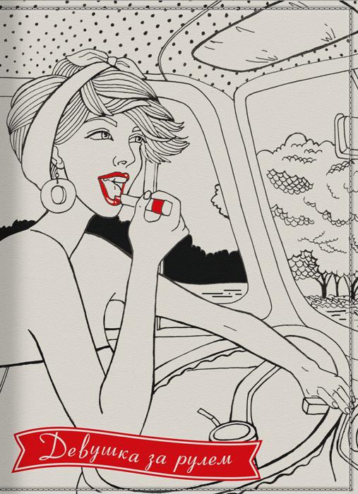 Обложка для автодокументов женская КвикДекор Девушка за рулем, цвет: слоновая кость. DC-15-0044-1DC-15-0044-1Оригинальная обложка для автодокументов КвикДекор Девушка за рулем изготовлена из ПВХ и экокожи. Обложка внутриимеет прозрачный вкладыш для различных водительских документов. Изображение устойчиво кстиранию.Яркий современный принт выполнен дизайнером Ольгой Парфеновой.