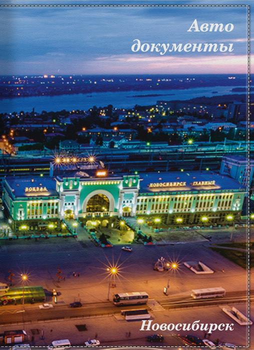 Обложка для автодокументов КвикДекор Новосибирск-главный, цвет: синий. DC-15-0047-1 сетевой адаптер dc 9v новосибирск