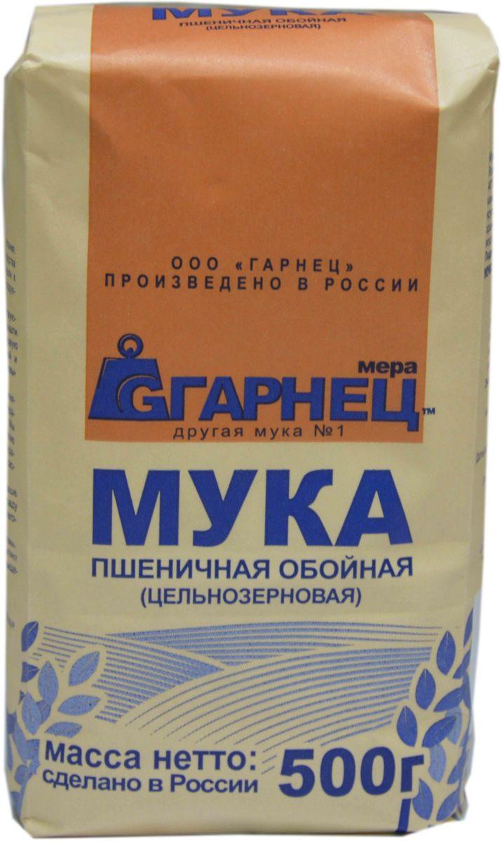 Гарнец мука пшеничная цельнозерновая, 500 г пудовъ мука пшеничная обойная цельнозерновая 1 кг