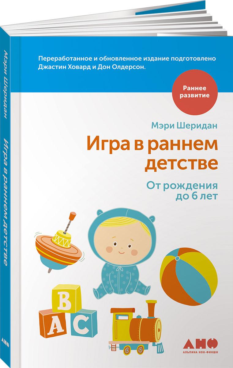 Игра в раннем детстве от рождения до 6 лет