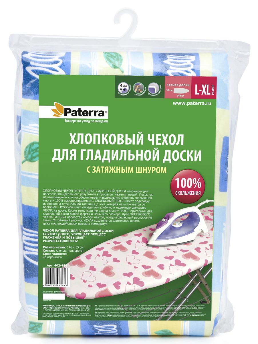 Чехол для гладильной доски  Paterra , с поролоном, 146 х 55 см - Гладильные доски
