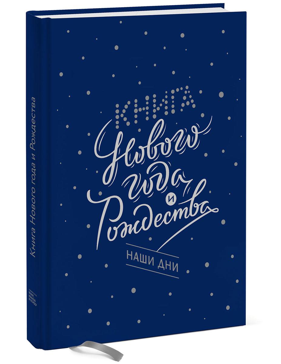 Книга Нового года и Рождества. Наши дни. Наталия Нестерова, Олеся Гиевская, Надежда Чеботкова