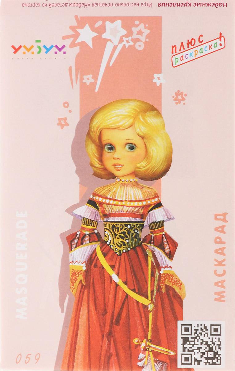 Умная бумага Набор для изготовления игрушек Кукла Маскарад
