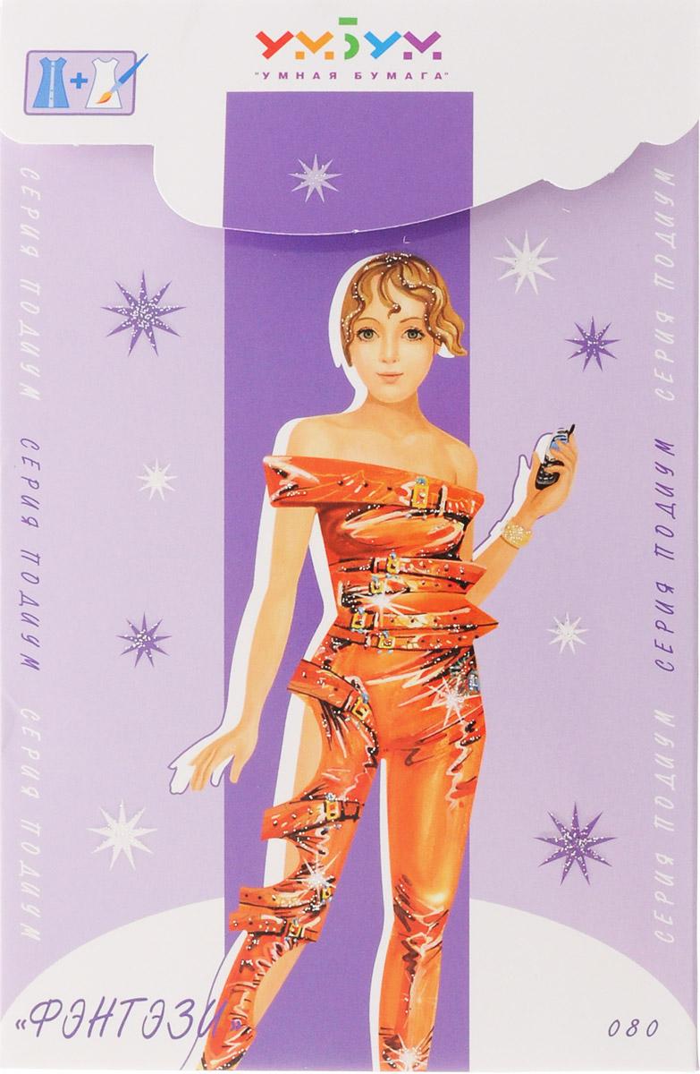 Умная бумага Набор для изготовления игрушек Кукла Фэнтези