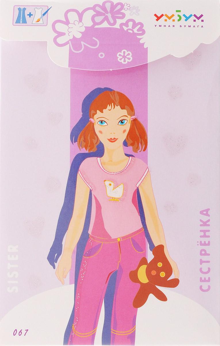 Умная бумага Набор для изготовления игрушек Кукла Сестренка