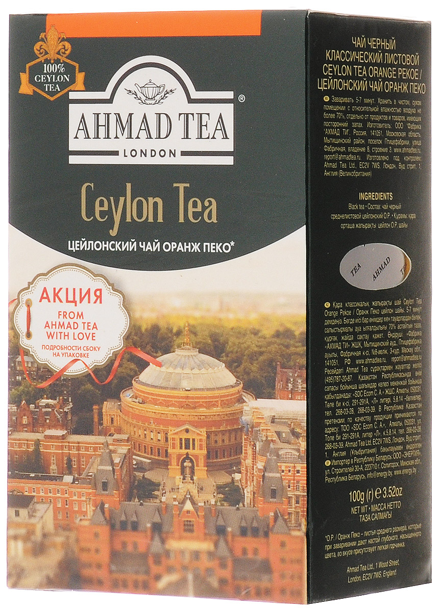 Ahmad Tea Ceylon Tea Orange Pekoe черный чай, 100 г1299LY-2Ahmad Tea Ceylon Tea Orange Pekoe рождается высоко в горах Цейлона. Его золотистый цвет хранит память о рассветах в горах, а богатый аромат подобен завораживающей панораме, открывающейся с горных вершин. Этот чай - смесь только верхних листочков, что делает его качество поистине безупречным. Создает вкус, пробуждающий к жизни.Уважаемые клиенты! Обращаем ваше внимание на то, что упаковка может иметь несколько видов дизайна. Поставка осуществляется в зависимости от наличия на складе.Всё о чае: сорта, факты, советы по выбору и употреблению. Статья OZON Гид
