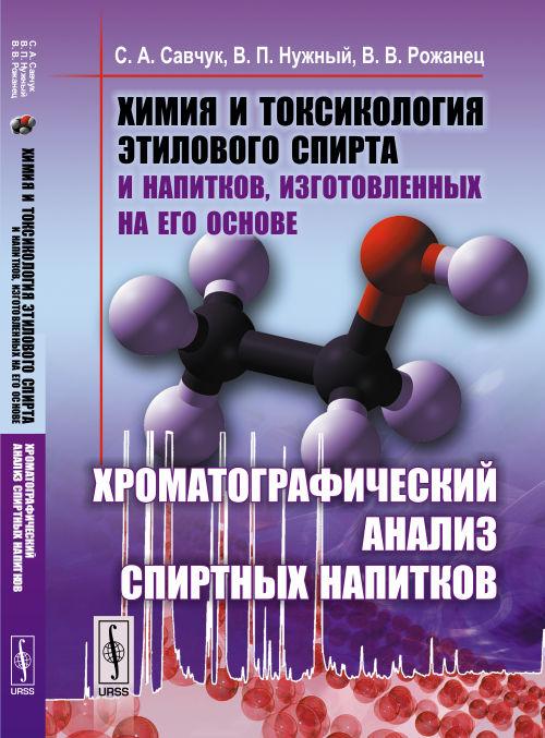 Химия и токсикология этилового спирта и напитков, изготовленных на его основе: Хроматографический анализ спиртных напитков