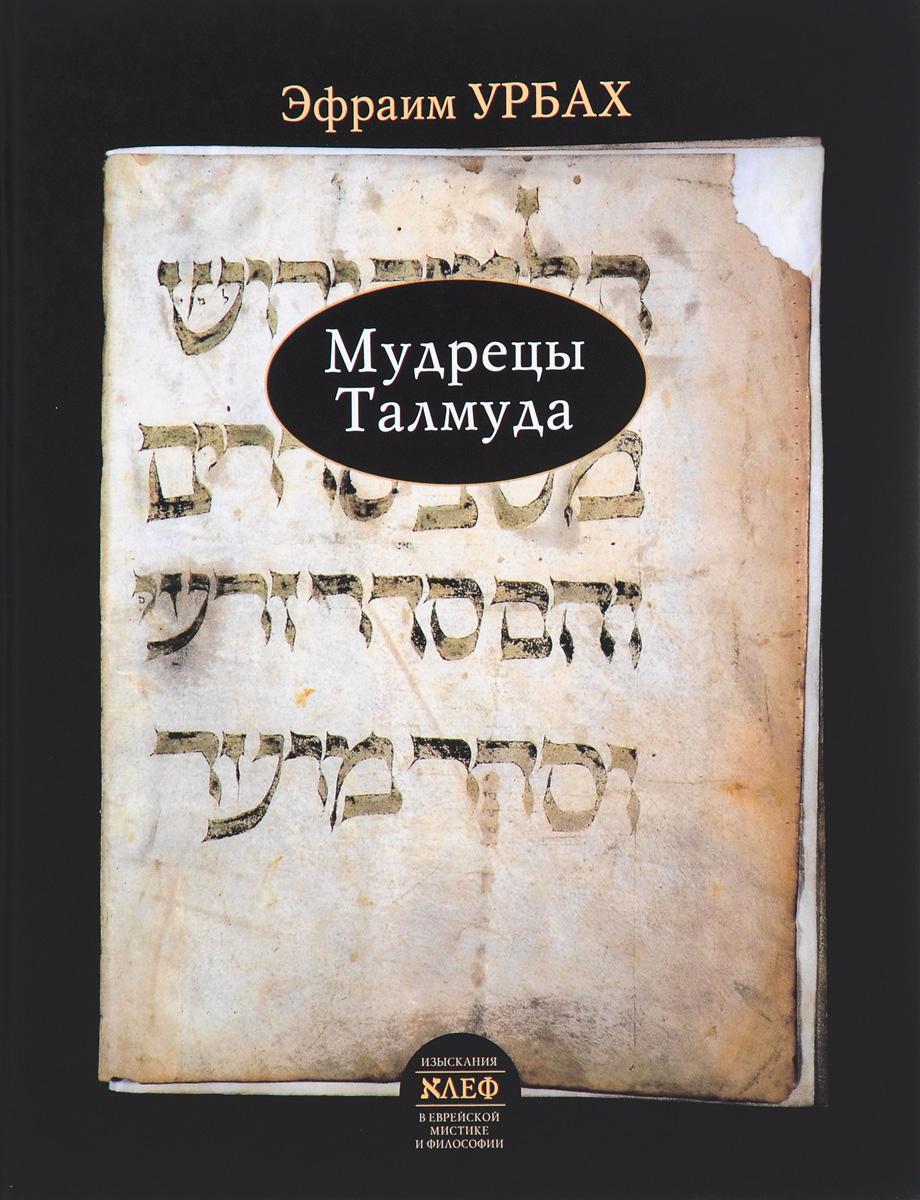 Эфраим Урбах Мудрецы Талмуда е а кузнецов духовный мир глазами эниолога