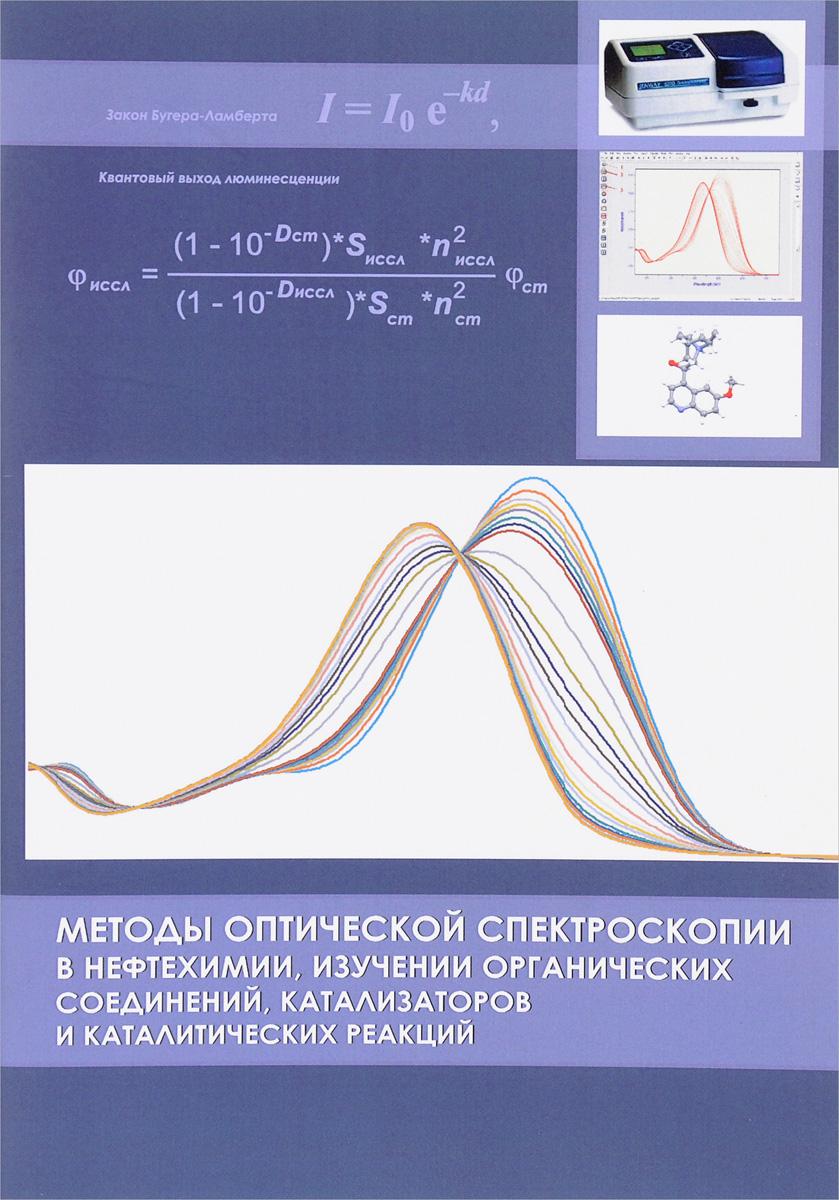 Методы оптической спектроскопии в нефтехимии, изучении органических соединений, катализаторов и каталитических реакций. Учебное пособие