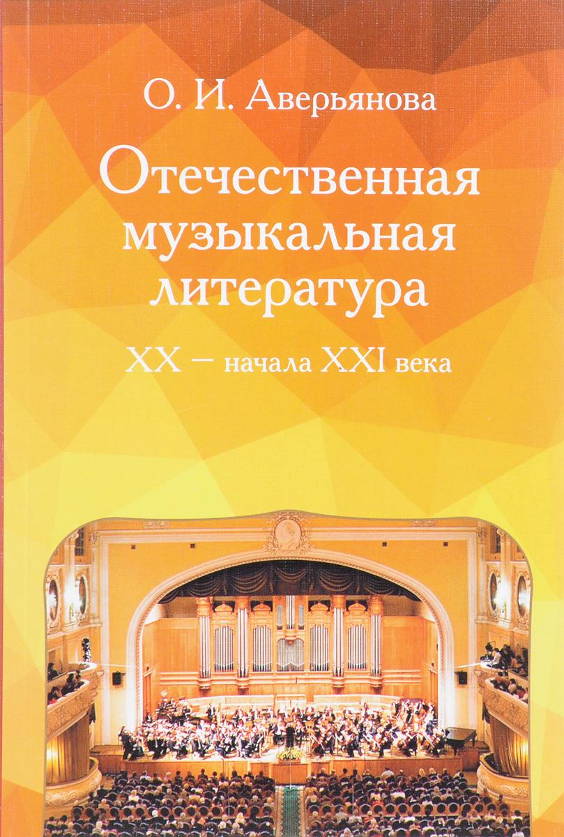 Отечественная музыкальная литература XX - начала ХХI века. Учебное пособие