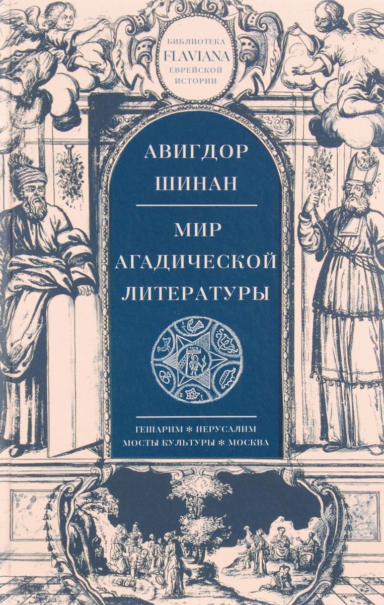 Авигдор Шинан Мир агадической литературы христианское монашество в поздней античности