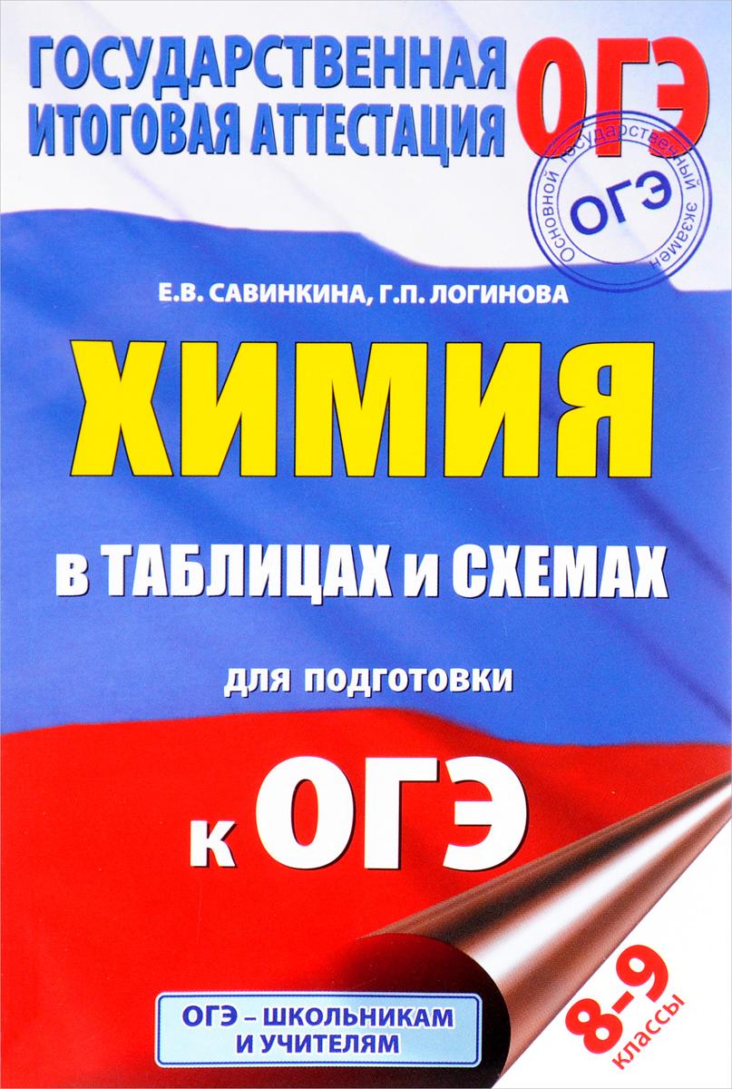 Е. В. Савинкина, Г. П. Логинова ОГЭ. Химия в таблицах и схемах. 8-9 классы. Справочное пособие