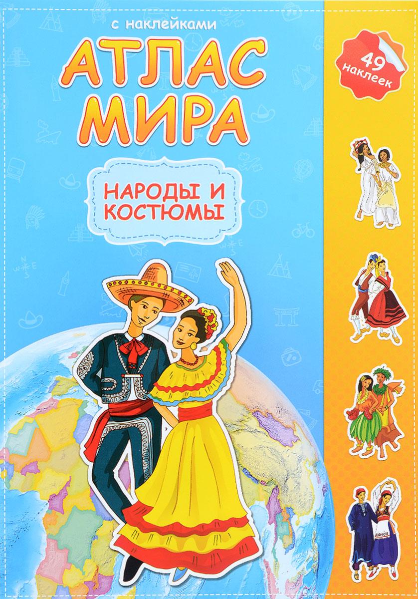 Атлас мира с наклейками. Народы и костюмы культура и традиции народов мира этнопсихологический аспект