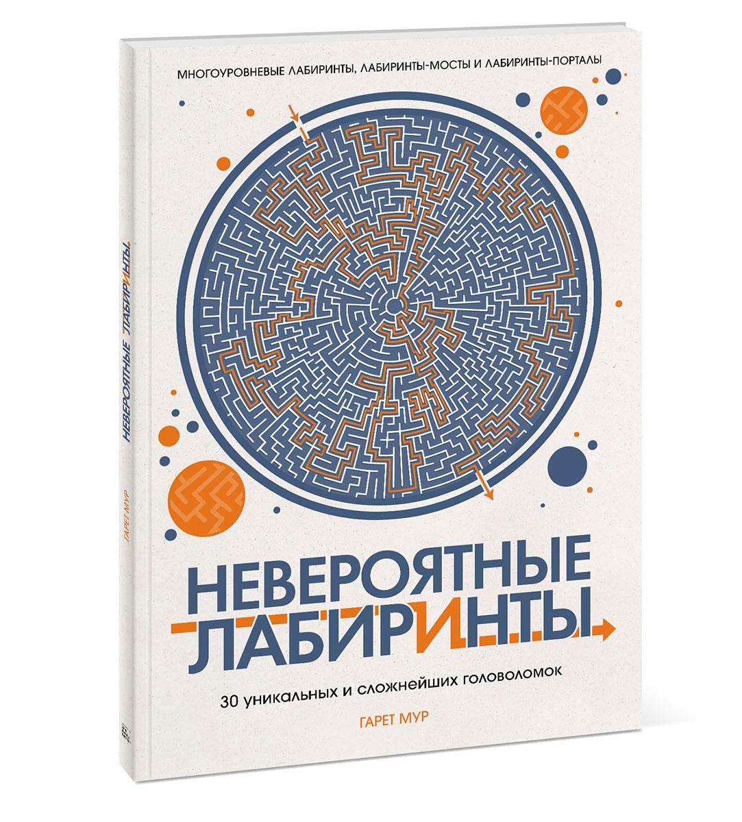 Гарет Мур Невероятные лабиринты. 30 уникальных и сложнейших головоломок