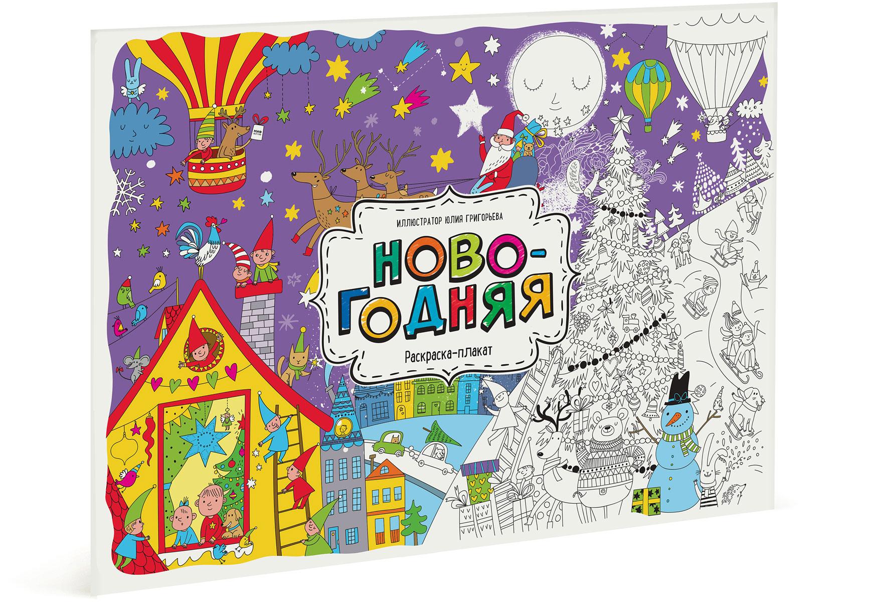 Юля Григорьева Новогодняя. Раскраска-плакат салль о м в ожидании нового года адвент календарь а3