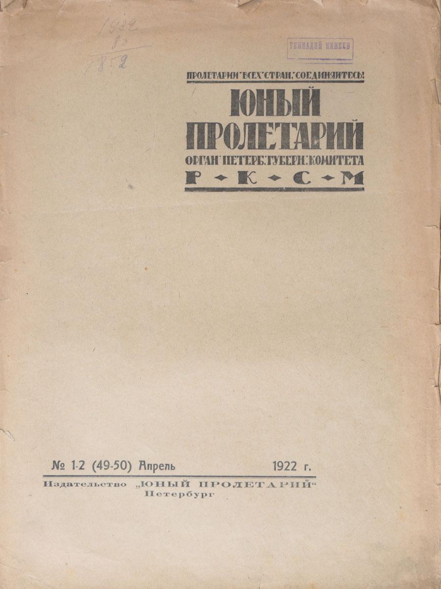 Журнал Юный Пролетарий. № 1-2 (49-50), апрель 1922 г.