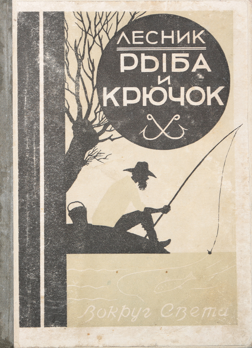 Рыба и крючокMB05-00940Ленинград, 1928 год. Издательство Вокруг света.Иллюстрированное издание.Типографский переплет.Сохранность хорошая.Не следует искать в этой книжке сколько-нибудь правильного руководства к рыбной ловле. Юный рыболов несомненно найдет здесь ряд могущих пригодиться указаний, вытекающих из опыта жизни, но наставлений - никаких!Обычно книга является плодом ума холодных наблюдений и сердца горестных замет. Про эту книжку и того нельзя сказать. Наблюдения, послужившие для нее основой, всегда были очень горячи; взрыв чувств скорей, чем умственные наблюдения. А сердце... Нет, оно не дало ни одной горестной заметки. Какое горе у рыбака-любителя? Упустил крупную рыбу, зацепил, спутал подпуск, оборвал леску, сломал удилище, вывалился из лодки, промок под дождем? Так ведь все это пустяки. Все такого рода несчастья очень скоро превращаются в приятные воспоминания.Всегда радостно бьется рыбачье сердце, нет горечи в его волнениях. Рыба и крючок, не имея в виду научить кого-нибудь чему-либо, ставит единственной своей целью собрать обрывки разрозненных впечатлений, показать их так, чтобы каждый читатель-рыбак, пережив прочитанное, сказал:- Ну, да, Лесник этот половил в свое время в разных местах всякой рыбы. Видно, любил это дело Лесник.Больше от этой книжки ничего требовать не надо.