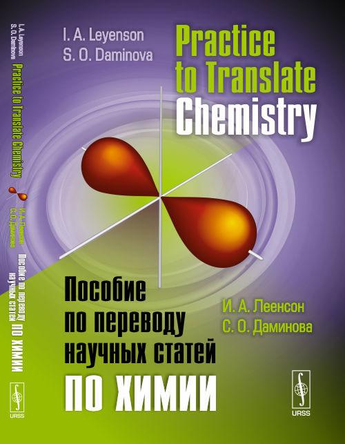 И. Леенсон, С. Даминова Practice to Translate Chemistry. Пособие по переводу научных статей по химии