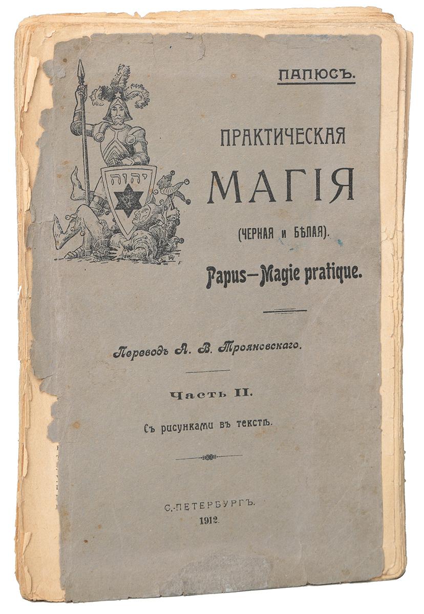 Практическая магия (черная и белая). Часть II книга волшебная книга дневник мага