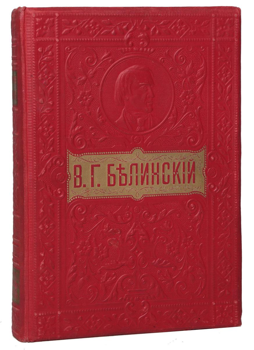 цены Собрание сочинений В. Г. Белинского
