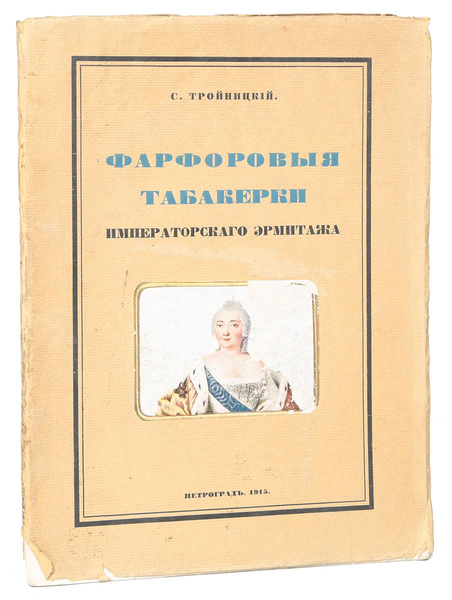 Фарфоровые табакерки Императорского Эрмитажа