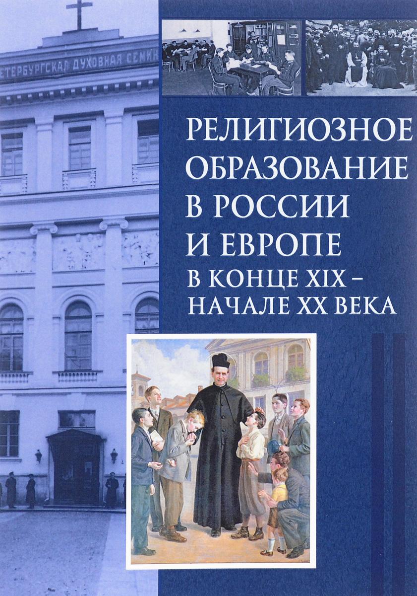 Религиозное образование в России и Европе в конце XIX – начале ХХ века yfyjrthfvbre форсан в кировограде