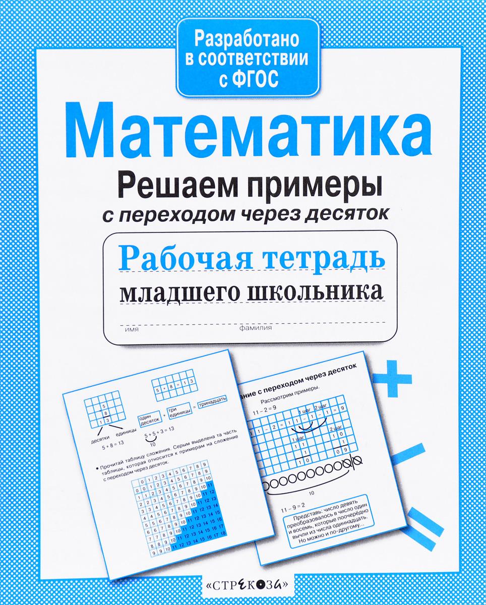 Математика. Решаем примеры с переходом через десяток. Рабочая тетрадь
