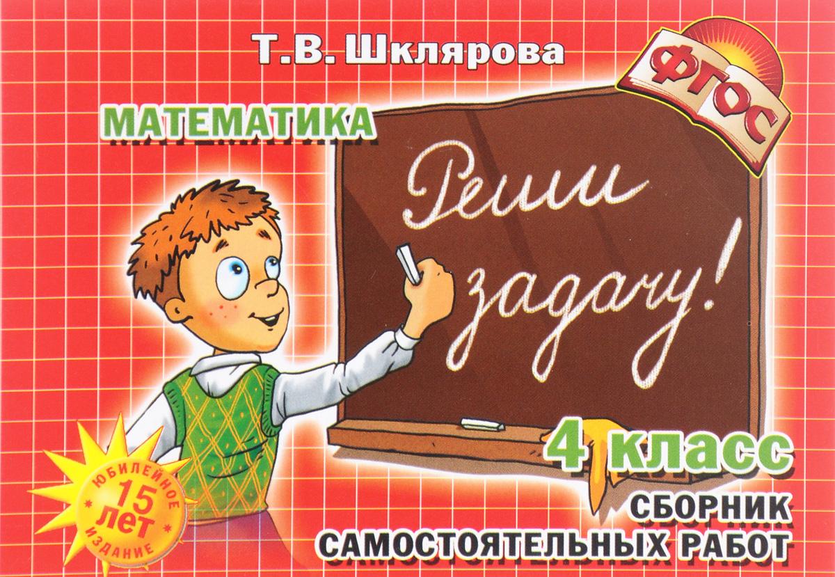 Математика. 4 класс. Сборник самостоятельных работ