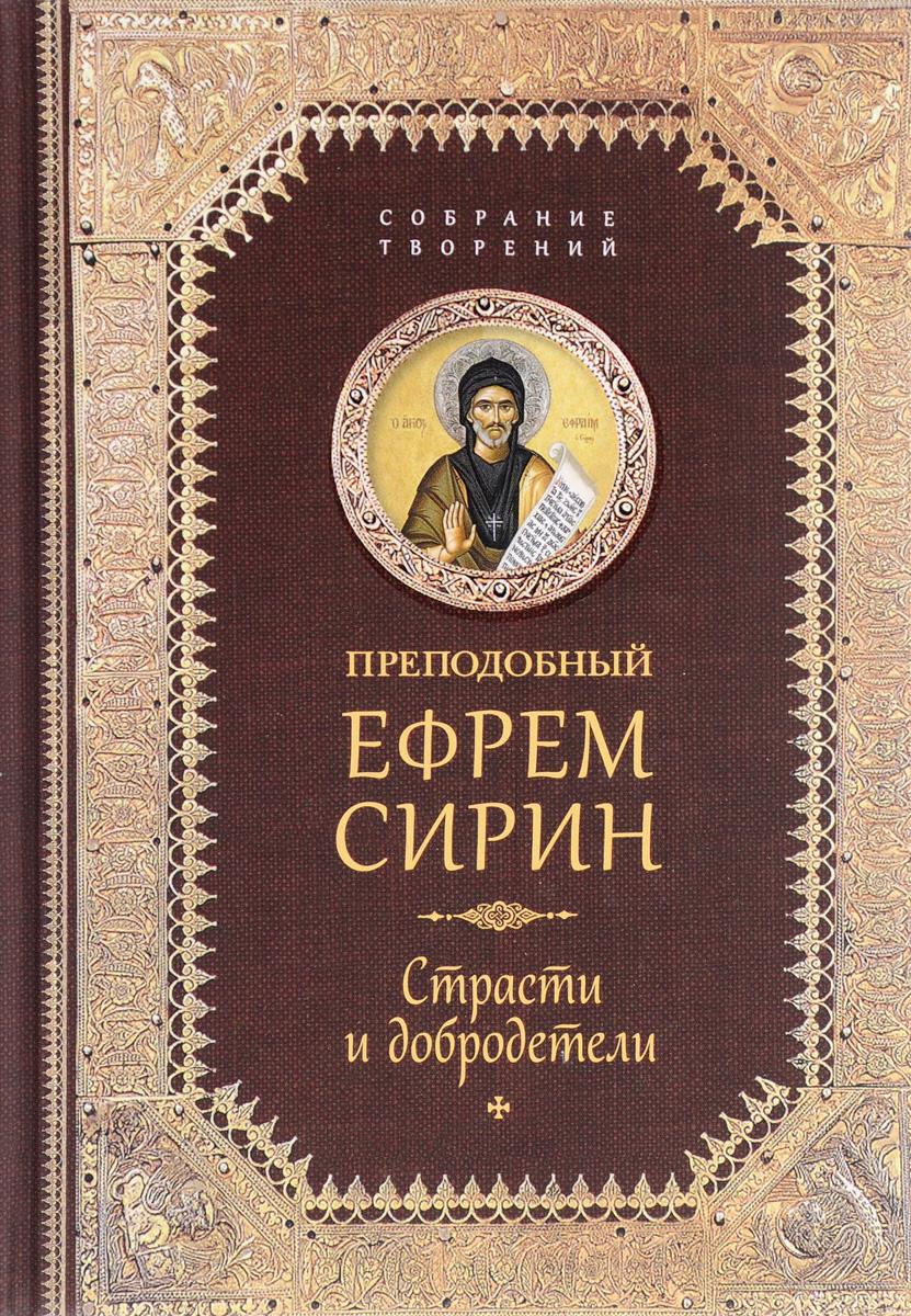 Преподобный Ефрем Сирин Творения. Страсти и добродетели григорий нисский святитель о блаженствах