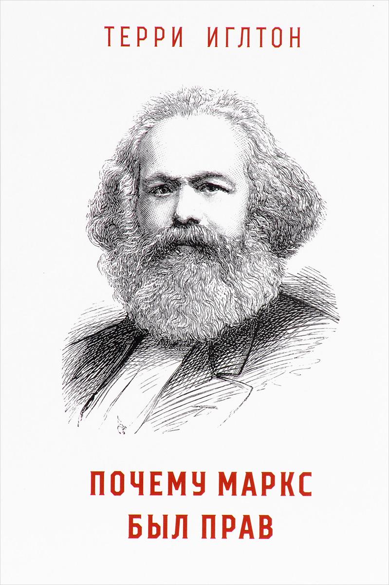 Терри Иглтон Почему Маркс был прав