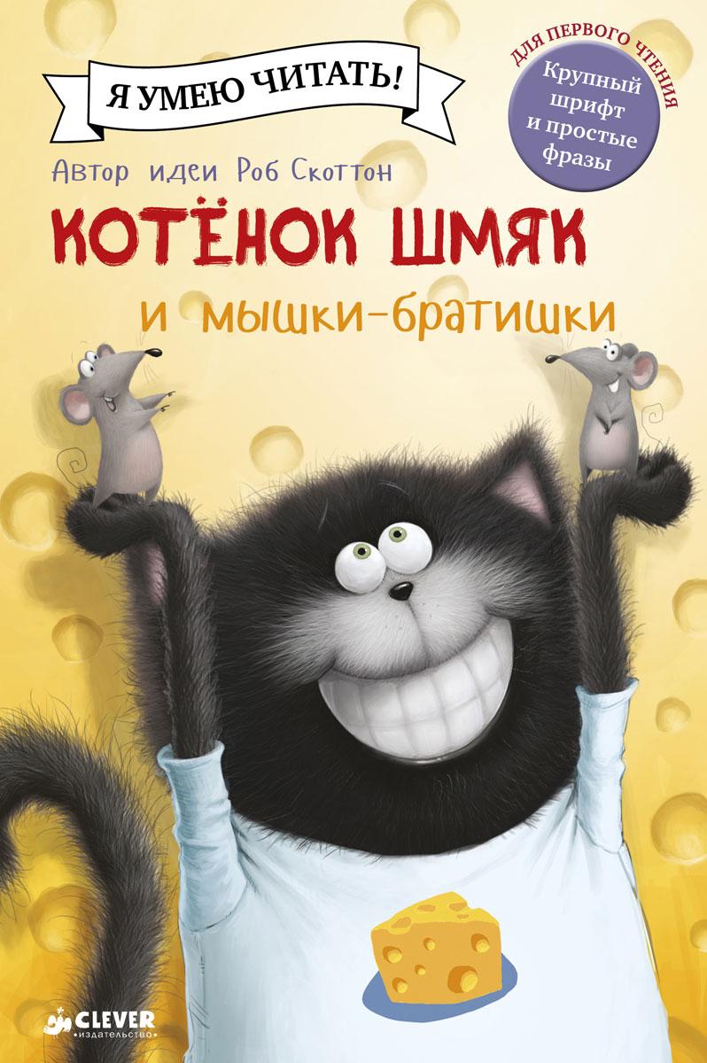 Котенок Шмяк и мышки-братишки,  - купить со скидкой