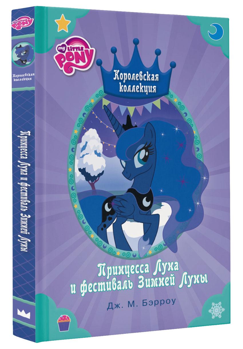 Мой маленький пони. Принцесса Луна и фестиваль Зимней Луны принцесса солнца