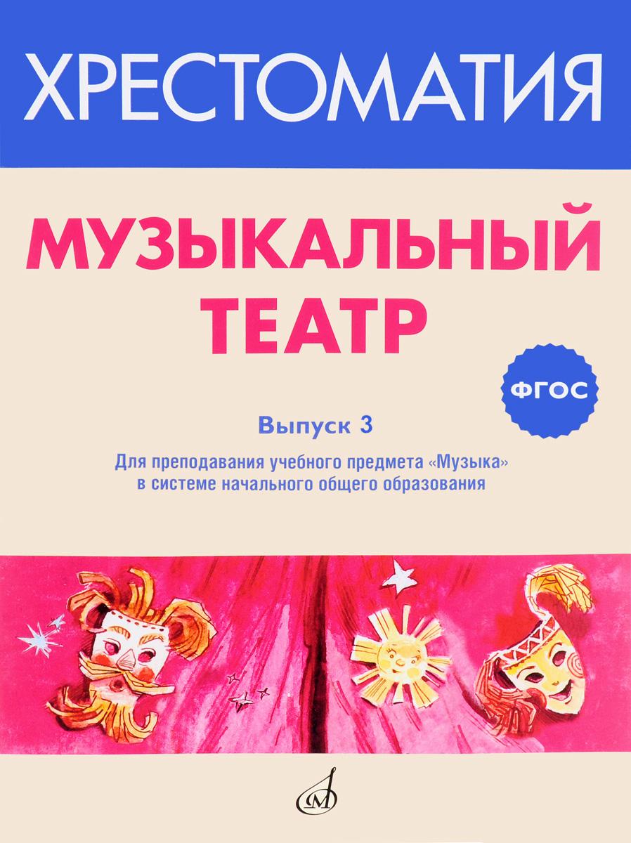 Музыкальный театр. Хрестоматия. Выпуск 3