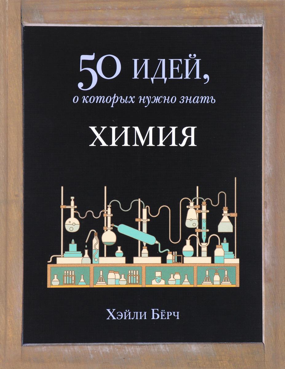 купить Хэйли Бёрч Химия. 50 идей, о которых нужно знать по цене 464 рублей
