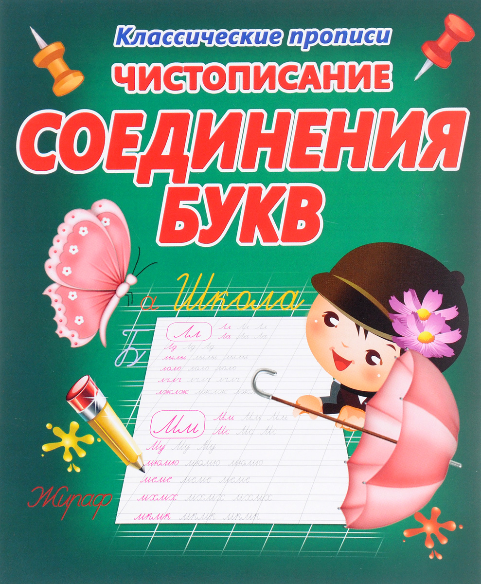 К. В. Добрева Чистописание. Соединения букв ISBN: 978-985-7169-31-3 чистописание для дошкольников