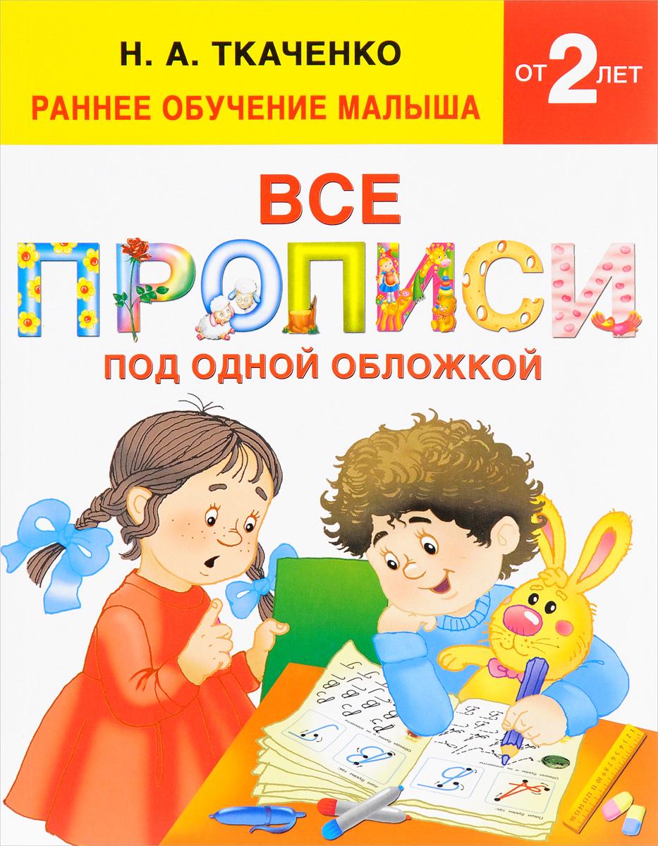 Н. А. Ткаченко, М. П. Тумановская Все прописи под одной обложкой