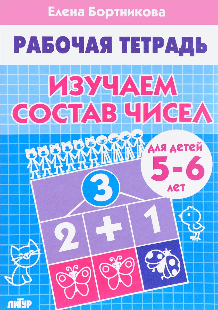 Елена Бортникова Изучаем состав чисел. Рабочая тетрадь для детей 5-6 лет