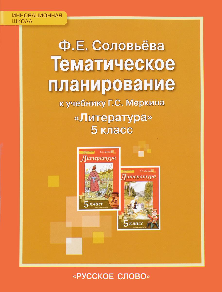 Литература. 5 класс. Тематическое планирование к учебнику Г. С. Меркина
