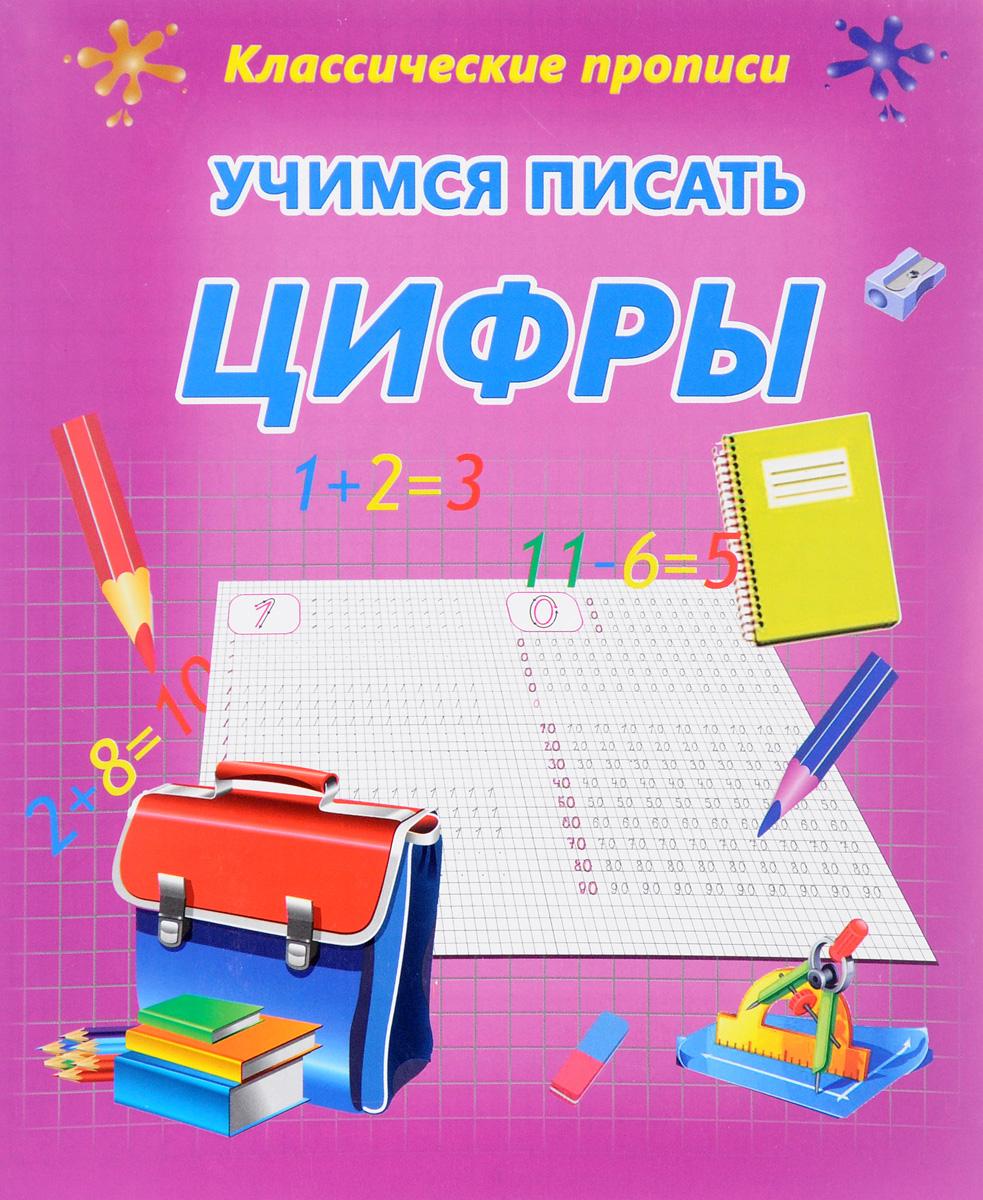 К. В. Добрева Учимся писать цифры ISBN: 978-985-7169-21-4 макеева о учимся писать цифры
