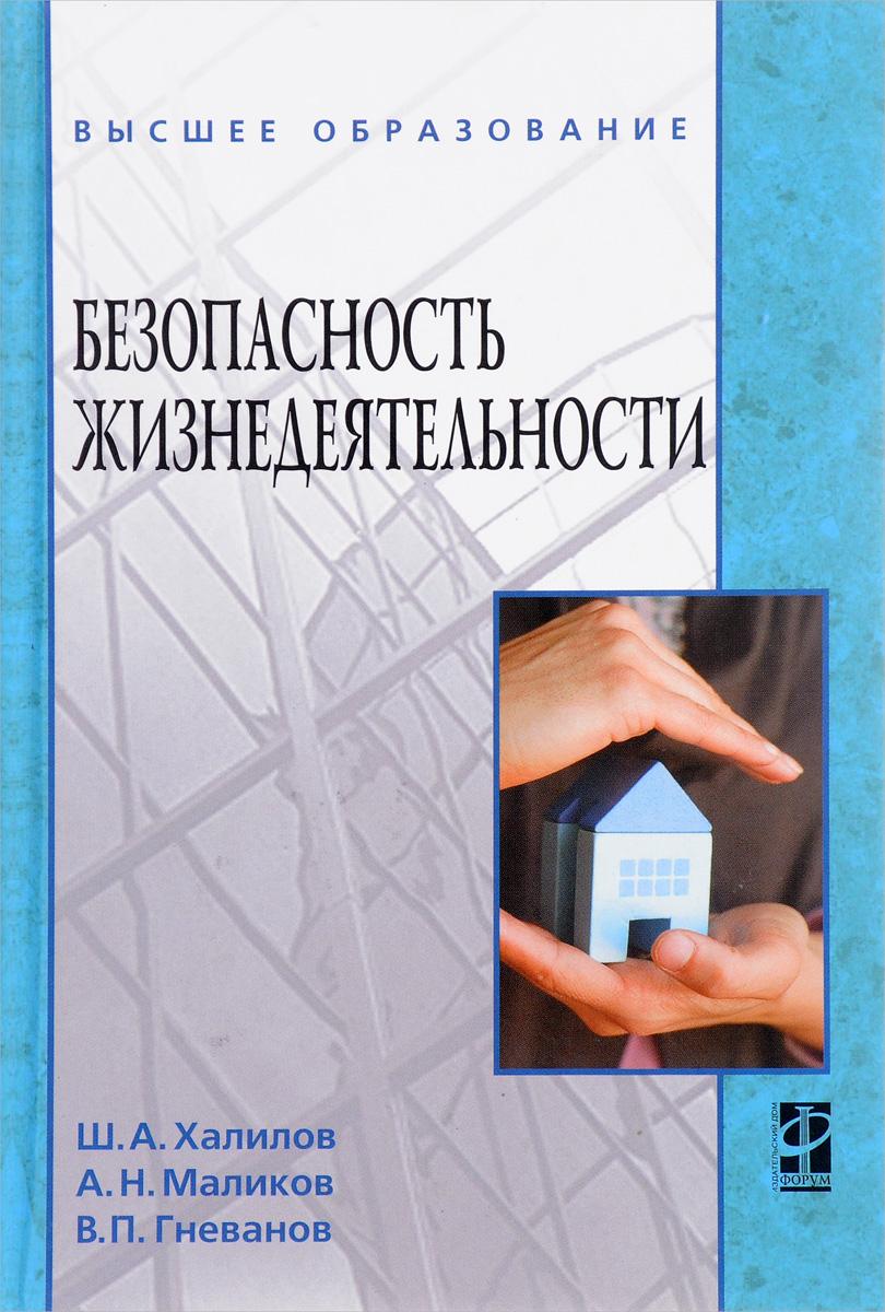 цены  Ш. А. Халилов, А. Н. Маликов, В. П. Гневанов Безопасность жизнедеятельности. Учебное пособие